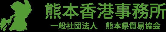 一般社団法人 熊本県貿易協会 熊本香港事務所